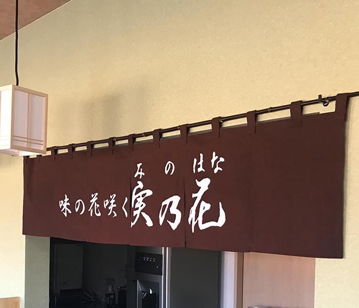 手染め暖簾(のれん)制作実績 実乃花西原村(天竺)