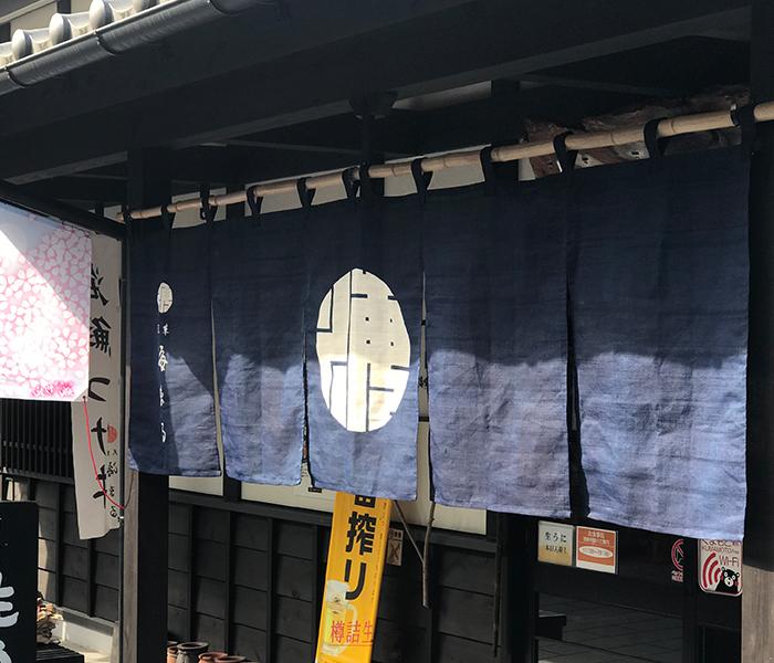 手染め暖簾(のれん)制作実績 海まる城彩苑(麻生地)