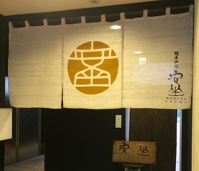 手染め暖簾(のれん)制作実績 熊本炉端安坐(麻生地)